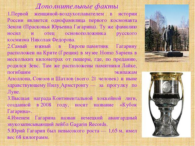 Дополнительные факты 1.Первой женщиной-воздухоплавателем в истории России яв...