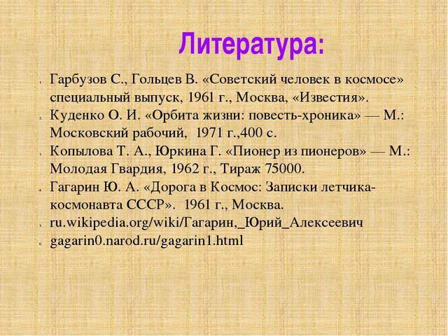Литература: Гарбузов С., Гольцев В. «Советский человек в космосе» специальный...