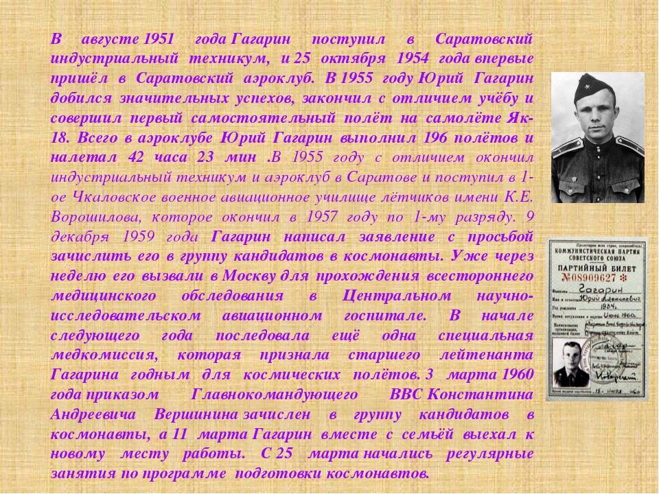 В августе1951 годаГагарин поступил в Саратовский индустриальный техникум, и...