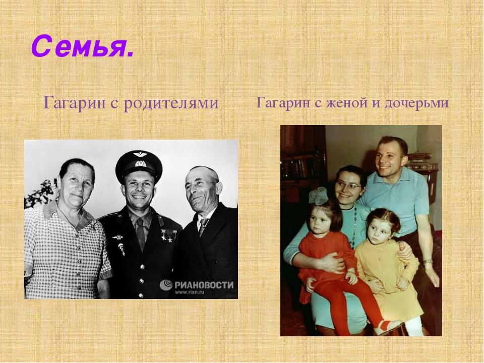 Семья. Гагарин с родителями Гагарин с женой и дочерьми