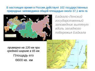 В настоящее время в России действует 102 государственных природных заповедник