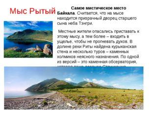 Мыс Рытый Самое мистическое место Байкала. Считается, что на мысе находится п