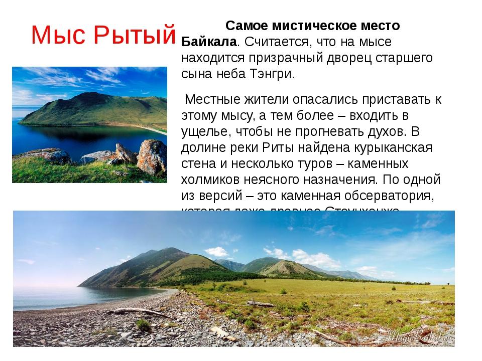 Мыс Рытый Самое мистическое место Байкала. Считается, что на мысе находится п...