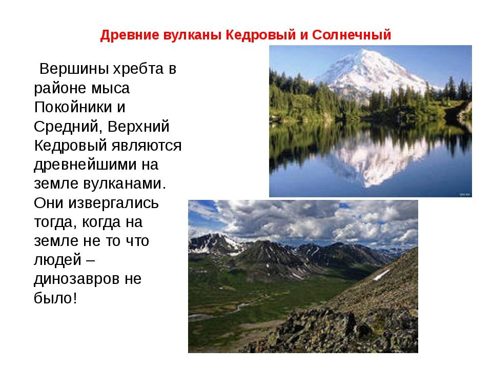 Древние вулканы Кедровый и Солнечный Вершины хребта в районе мыса Покойники и...