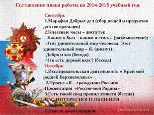 Составление плана работы на 2014-2015 учебный год. Сентябрь 1.Марафон Добрых