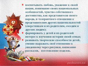 воспитывать любовь, уважение к своей нации, понимание своих национальных осо