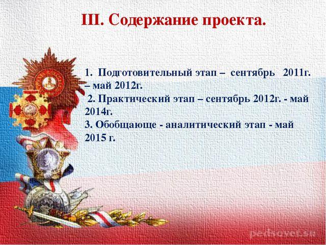 III. Содержание проекта. 1. Подготовительный этап – сентябрь 2011г. – май 20...
