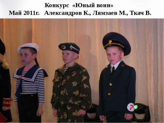 Конкурс «Юный воин» Май 2011г. Александров К., Лямзаев М., Ткач В.