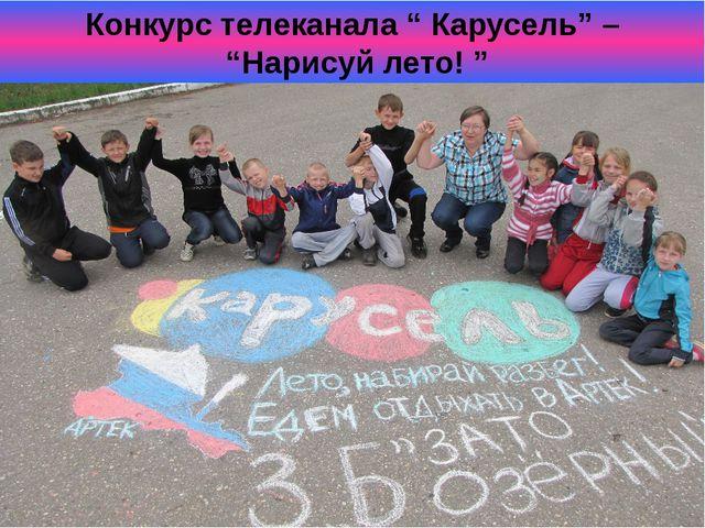 "Конкурс телеканала "" Карусель"" - ""Нарисуй лето! "" Конкурс телеканала "" Карус..."