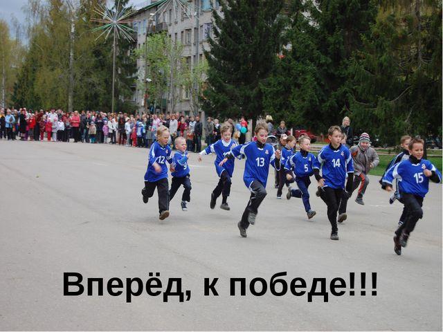 Вперёд, к победе!!!