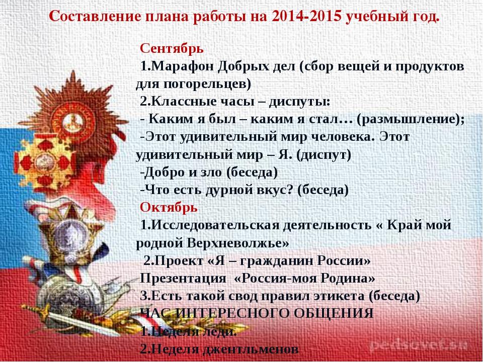 Составление плана работы на 2014-2015 учебный год. Сентябрь 1.Марафон Добрых...