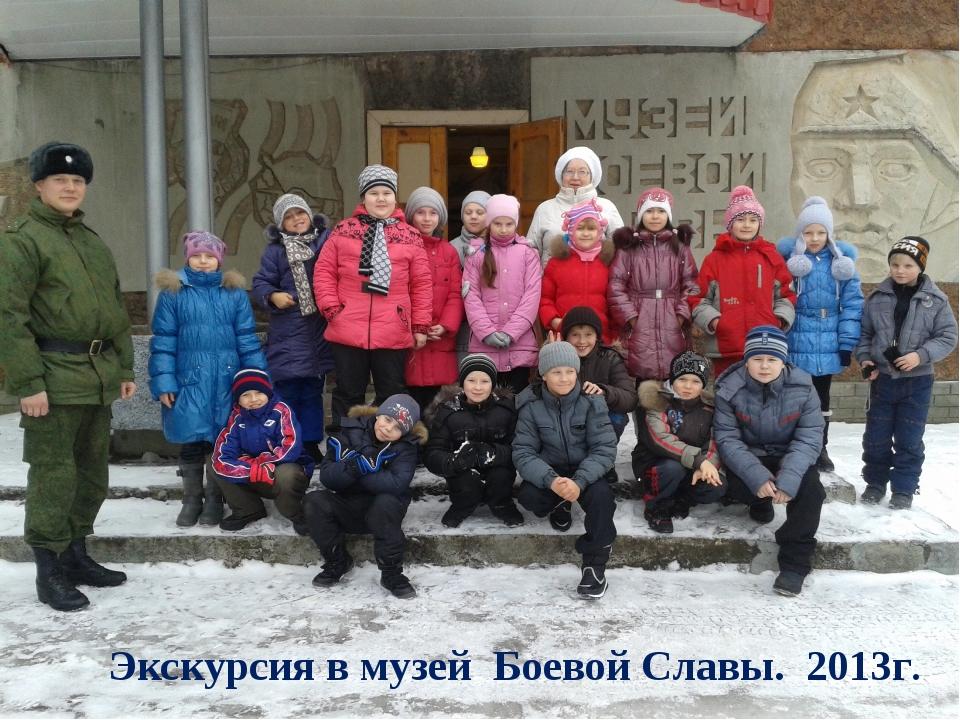 Экскурсия в музей Боевой Славы. 2013г.