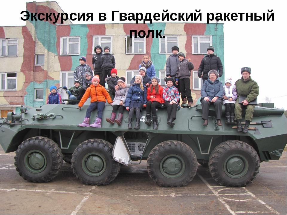 Экскурсия в Гвардейский ракетный полк.