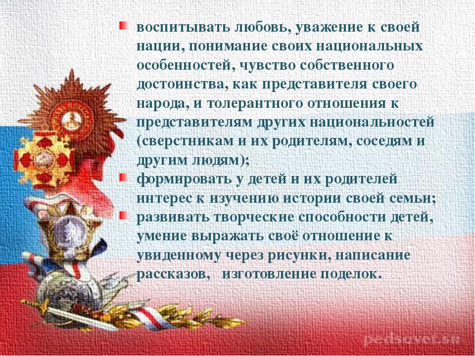 воспитывать любовь, уважение к своей нации, понимание своих национальных осо...