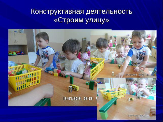 Конструктивная деятельность «Строим улицу»
