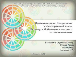 Презентация по дисциплине «Иностранный язык» На тему: «Модальные глаголы и их