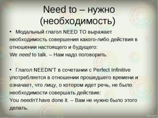 Need to – нужно (необходимость) Модальный глагол NEED TO выражает необходимос