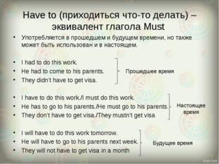 Have to (приходиться что-то делать) – эквивалент глагола Must Употребляется в