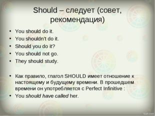 Should – следует (совет, рекомендация) You should do it. You shouldn't do it.