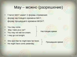 May – можно (разрешение) Глагол MAY имеет 2 формы спряжения: форму настоящего