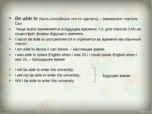 Be able to (быть способным что-то сделать) – эквивалент глагола Can Чаще всег...