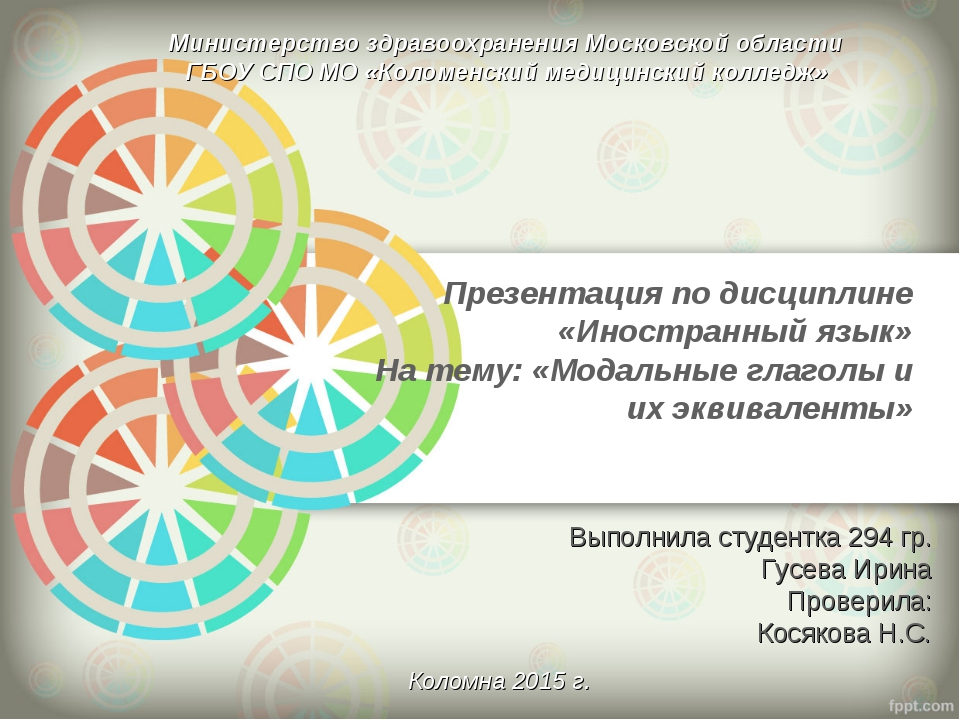 Презентация по дисциплине «Иностранный язык» На тему: «Модальные глаголы и их...