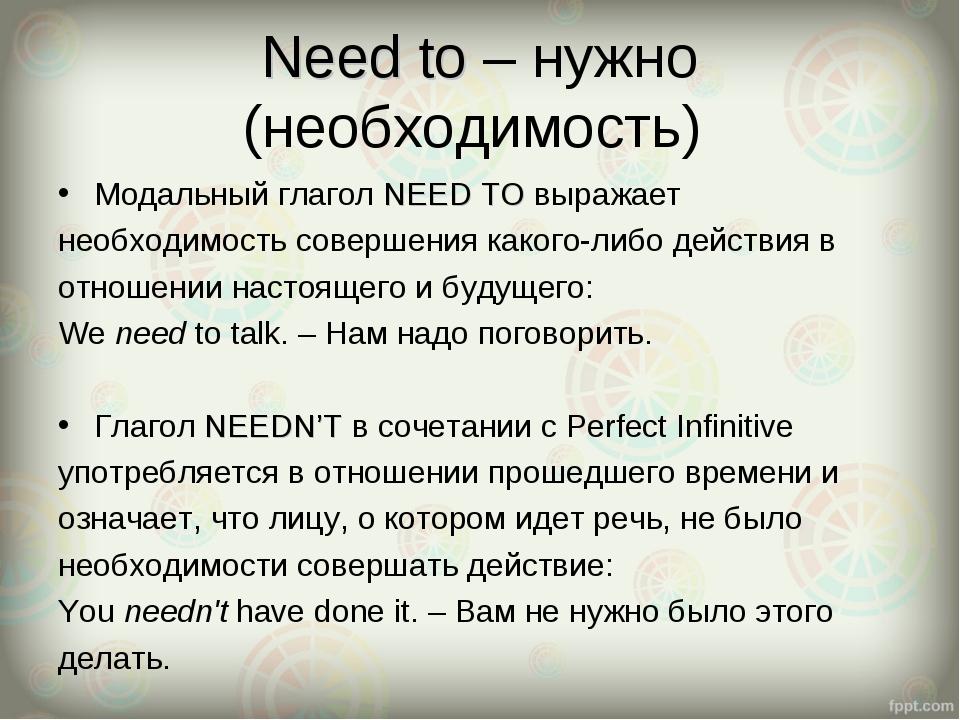 Need to – нужно (необходимость) Модальный глагол NEED TO выражает необходимос...