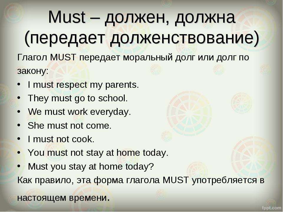 Must – должен, должна (передает долженствование) Глагол MUST передает моральн...