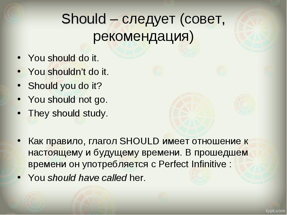 Should – следует (совет, рекомендация) You should do it. You shouldn't do it....