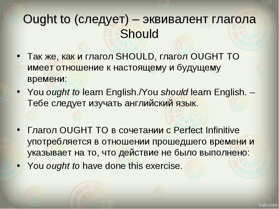 Ought to (следует) – эквивалент глагола Should Так же, как и глагол SHOULD, г...