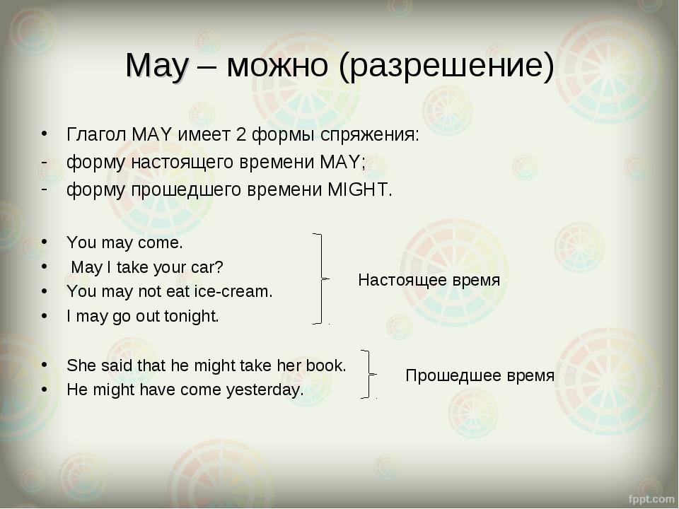 May – можно (разрешение) Глагол MAY имеет 2 формы спряжения: форму настоящего...