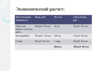 Экономический расчет: Наименование материала Цена, руб. Кол-во Стоимость, руб