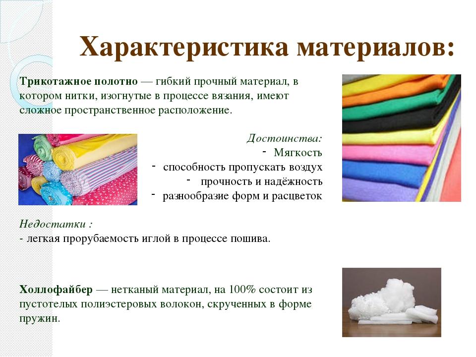 Характеристика материалов: Трикотажное полотно— гибкий прочный материал, в к...