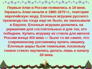 Первые ёлки в России появились в 19 веке. Украшать ёлки начали в 1860-1870 гг