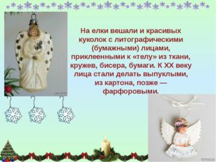 На елки вешали и красивых куколок с литографическими (бумажными) лицами, прик