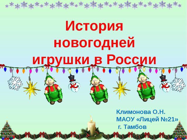 История новогодней игрушки в России Климонова О.Н. МАОУ «Лицей №21» г. Тамбов