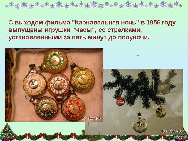 """С выходом фильма """"Карнавальная ночь"""" в 1956 году выпущены игрушки """"Часы"""", со..."""