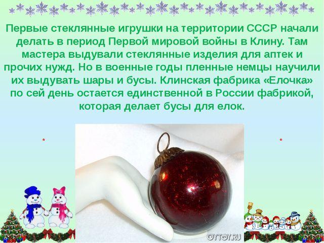 Первые стеклянные игрушки на территории СССР начали делать в период Первой ми...