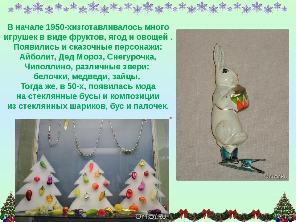 Вначале 1950-хизготавливалось много игрушек ввиде фруктов, ягод иовощей ....