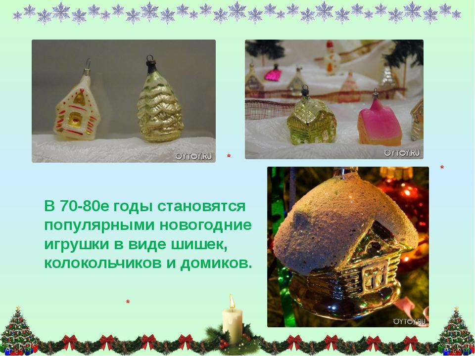 В 70-80е годы становятся популярными новогодние игрушки в виде шишек, колокол...