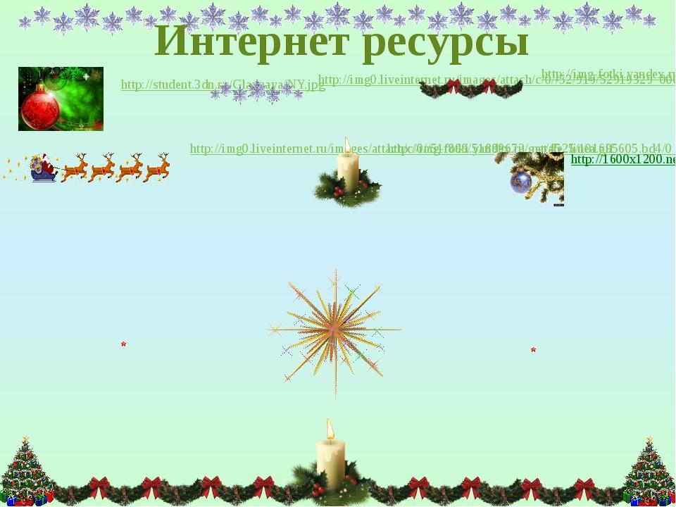 http://student.3dn.ru/Glavnaya/NY.jpg Интернет ресурсы http://img0.liveintern...