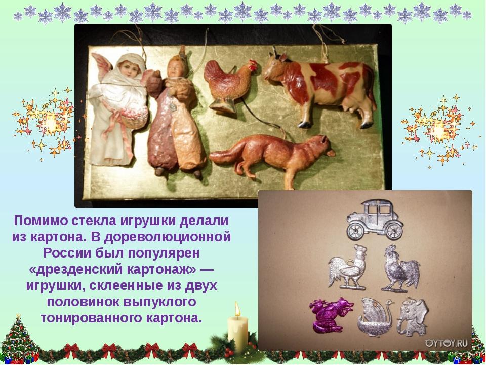 Помимо стекла игрушки делали из картона. В дореволюционной России был популяр...