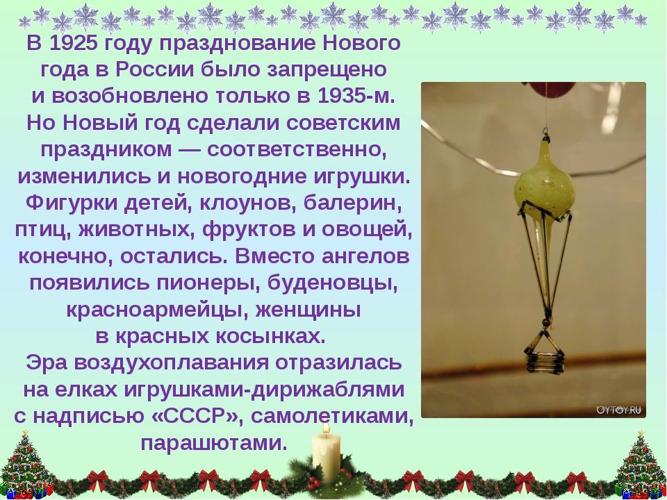 В1925году празднование Нового года вРоссии было запрещено ивозобновлено т...