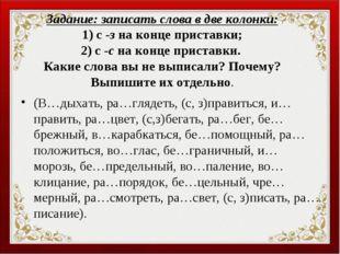 Задание: записать слова в две колонки: 1) с -з на конце приставки; 2) с -с на