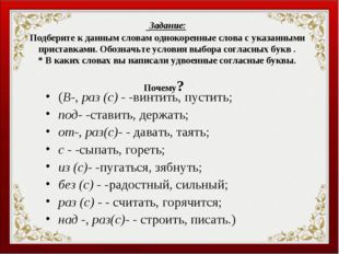 Задание: Подберите к данным словам однокоренные слова с указанными приставка
