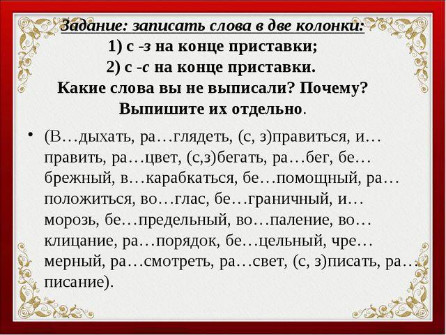 Задание: записать слова в две колонки: 1) с -з на конце приставки; 2) с -с на...