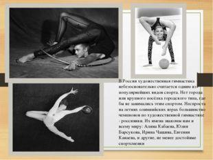 В России художественная гимнастика небезосновательно считается одним из попул