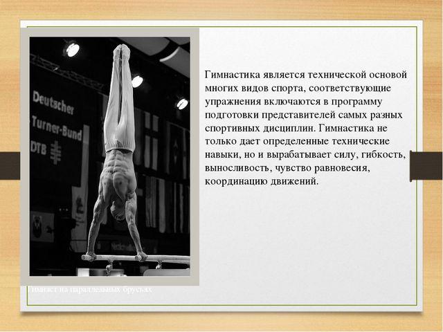 Гимнастика является технической основой многих видов спорта, соответствующие...