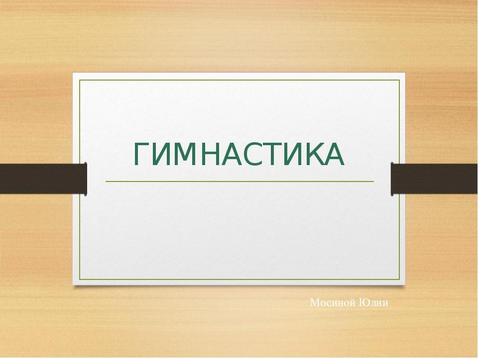 ГИМНАСТИКА Мосиной Юлии