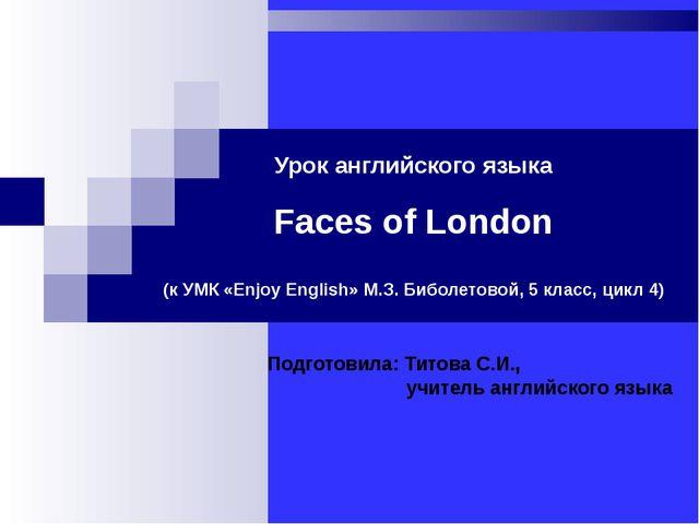 Урок английского языка Faces of London (к УМК «Enjoy English» М.З. Биболетово...